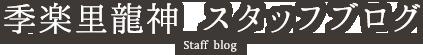 季楽里龍神 スタッフブログ