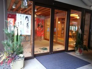 20131230季楽里玄関