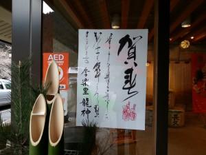 20131230_季楽里玄関2