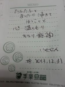 20140115_170706