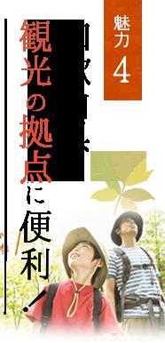 魅力4 和歌山県の観光の拠点に便利!
